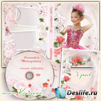 Детский набор - обложка dvd, задувка и рамка для фотошопа - Маленькая балер ...