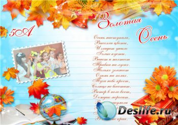 Школьная стенгазета для фотошопа – Золотая осень