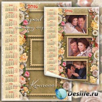 Календарь на 2016 год - Счастливые моменты