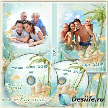 Обложка и задувка для DVD диска с рамками для фотошопа - Наше лето, наше мо ...