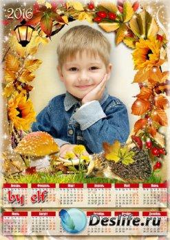 Детский календарь 2016 - Осень золотая