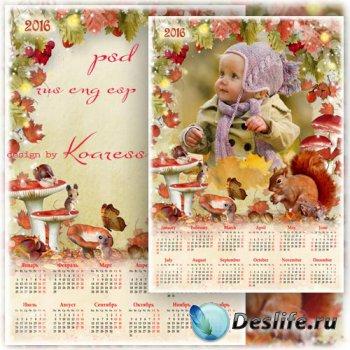 Осенний детский календарь-фоторамка на 2016 год - Грибной сезон