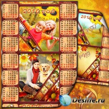 Календарь - рамка на 2016 год для двух фото - Яркие кадры