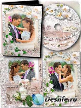 Свадебная обложка и задувка на DVD диск - Слились два сердца воедино