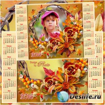 Календарь с рамкой для фото на 2016 год - Золотая осень