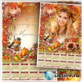 Календарь на 2016 год с фоторамкой - Осень-кокетка
