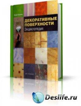 Керри Скиннер - Декоративные поверхности: Энциклопедия (2007)