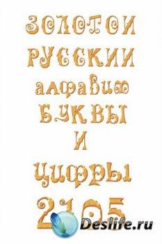 Золотой алфавит (кириллица, латиница, цифры) прозрачный фон