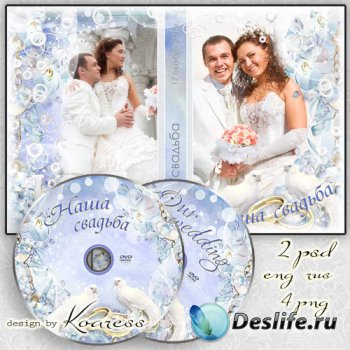 Обложка с рамками для фото и задувка для DVD диска - С любовью легче жизнь  ...