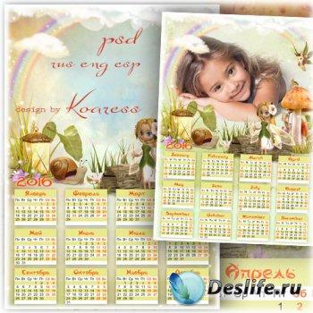 Детский календарь на 2016 год с рамкой для фото - В сказочной стране