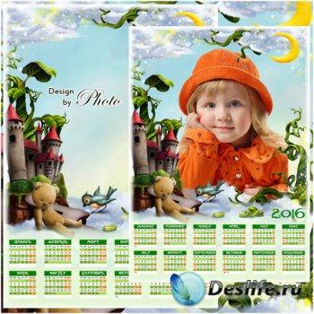 Детский календарь с рамкой для фото на 2016 год - Замок в облаках
