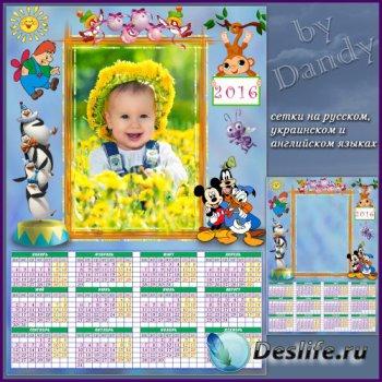 Детский календарь на 2016 год  -  В кругу друзей