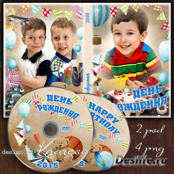 Детские обложка и задувка для DVD диска, многослойные - День Рождения, праз ...