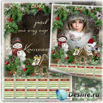 Календарь на 2016 год с рамкой для фото - Зимние истории
