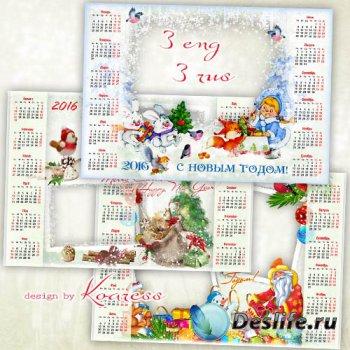 Детские календари-рамки png на 2016 год - Зимний праздник, наш любимый (час ...