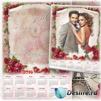 Романтический календарь на 2016 год с фоторамкой - Свидание в Париже