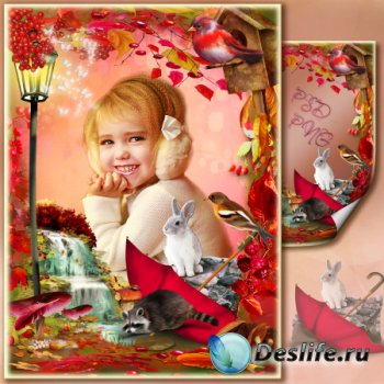 Рамка для фото - Рубиновые россыпи осени