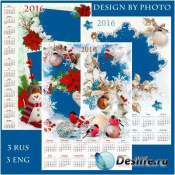 Календари в png с рамкой для фото на 2016 год - Зимняя стужа