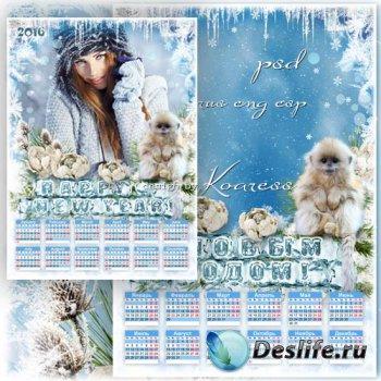 Календарь с рамкой для фото на 2016 год Обезьяны - Ледяная сказка
