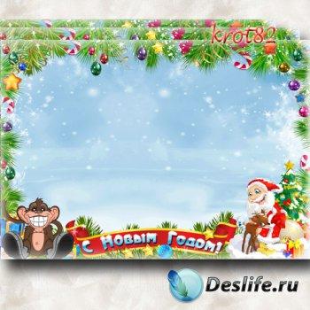 Детская новогодняя рамка – Спешат нас поздравить Дед Мороз и обезьяна
