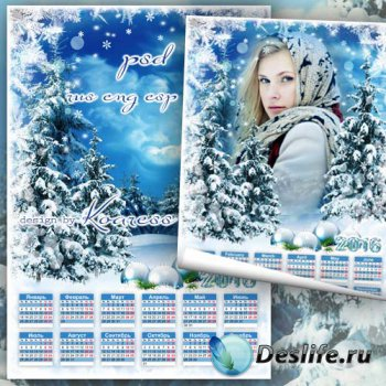 Календарь-фоторамка на 2016 год - Зимний лес уснул под снегом