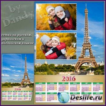 Календарь на 2016 год  - На фоне Парижа