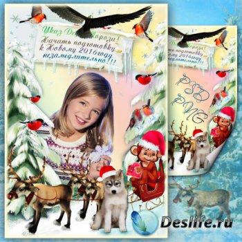 Рамка для фото - Указ Деда Мороза