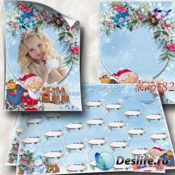Детская виньетка для детского сада с Дедом Морозом и групповое фото – Дед М ...