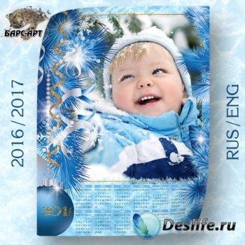Календарь на 2016 и 2017 год - Ёлки синие иголки