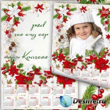 Зимний календарь на 2016 год с рамкой для фото - Любимые праздники