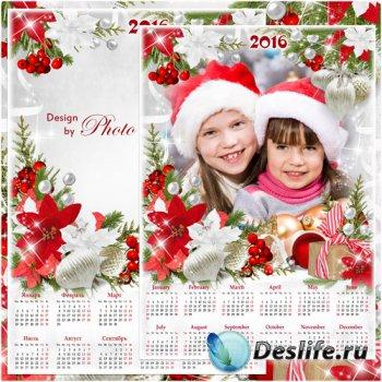 Календарь с рамкой для фото на 2016 год - Долгожданный Новый год
