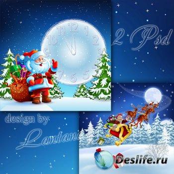 PSD исходники - Спешит на ёлку Дед Мороз