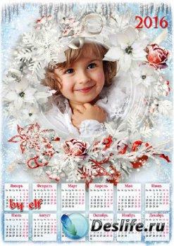Календарь на 2016 год с рамкой для фотошопа – Идет волшебница-зима