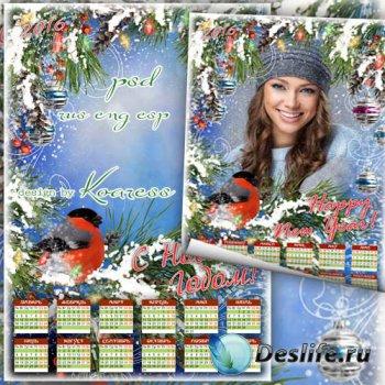 Календарь с рамкой для фото на 2016 год - Зимняя птица