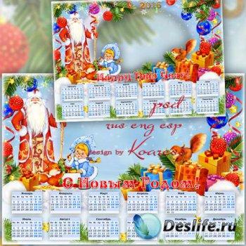 Детский календарь-фоторамка на 2016 год - Все же лучшие подарки нам приноси ...