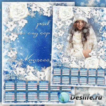 Календарь-рамка на 2016 год - Мороз рисует розы на стекле