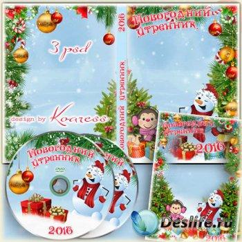 Набор для детского новогоднего утренника - обложка dvd, задувка и фоторамка