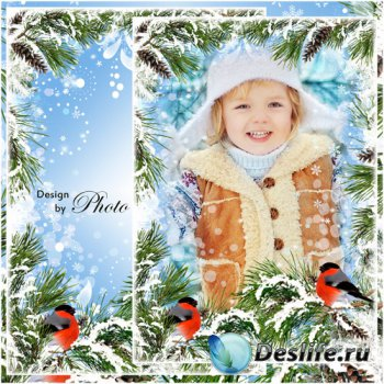 Рамка для оформления зимних фотографий - Алой кисточкой заря, красит грудку ...