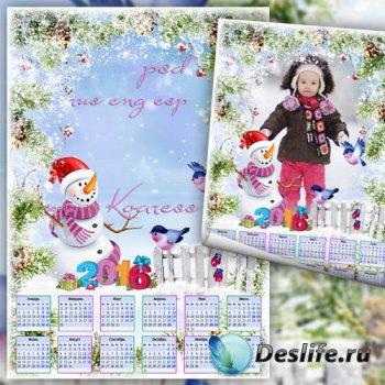Календарь на 2016 год с вырезом для фотошопа - А на улице зима намела сугро ...
