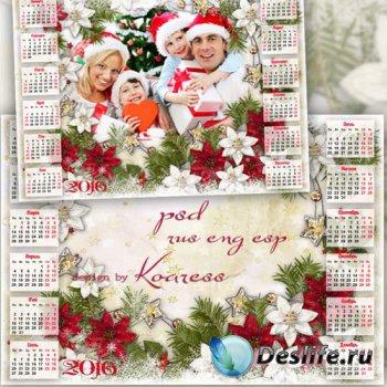 Праздничный календарь-рамка на 2016 год -  Рождественские звезды
