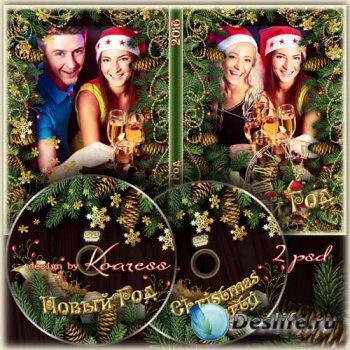 Набор для dvd - задувка и обложка с рамкой для фото - Новогодняя вечеринка