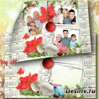 Праздничный семейный календарь-фоторамка на 2016 год - Зимние праздники