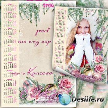 Новогодний романтический календарь с рамкой для фотошопа на 2016 год - Лег  ...