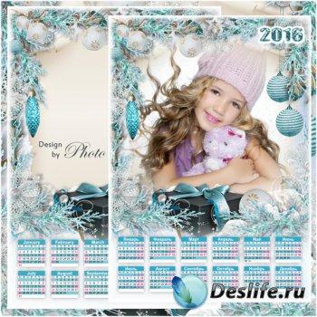 Календарь с рамкой для фото на 2016 год - Долгожданный праздник