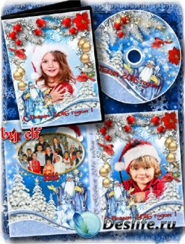 Обложка и задувка на DVD диск для новогоднего утренника - Волшебный праздни ...