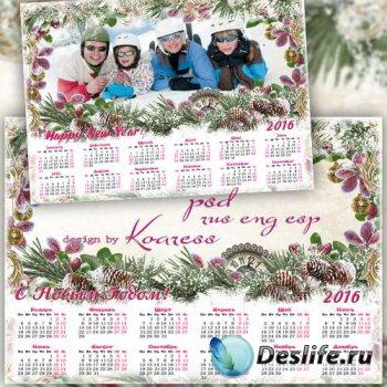 Праздничный календарь с рамкой для фотошопа на 2016 год - Новогоднее поздра ...