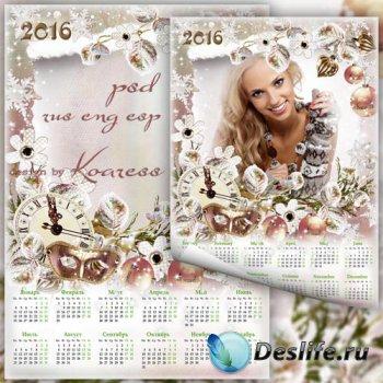 Новогодний календарь на 2016 год с рамкой для фото - Пусть сбудутся желания ...