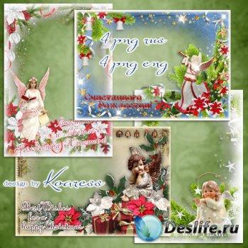 Набор праздничных открыток с рамками для фото - Счастливого Рождества