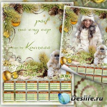 Календарь-рамка для фото на 2016 год - С Новым Годом, Годом обезьяны