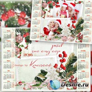 Календарь-рамка для фото на 2016 год - Поздравляем с Новым Годом